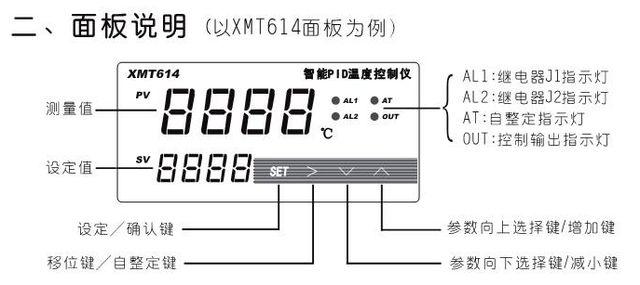 工控面板xmt616智能pid温度控制仪